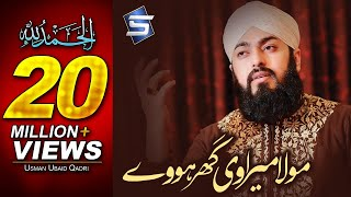 moula mera ve ghar howe usman ubaid qadri new track 2017 naat album 2017 released by studio 5