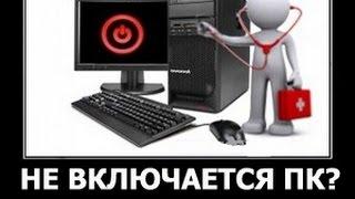 Почему не включается компьютер, что делать!?(ЗАХОДИ НА МОЙ САЙТ: http://otvano.ru/ Ключи: не включается компьютер, почему не включается компьютер, компьютер..., 2015-05-17T19:28:31.000Z)