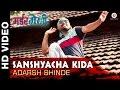 Sanshyacha Kida | Murder Mestri | Adarsh Shinde | Dileep Pra