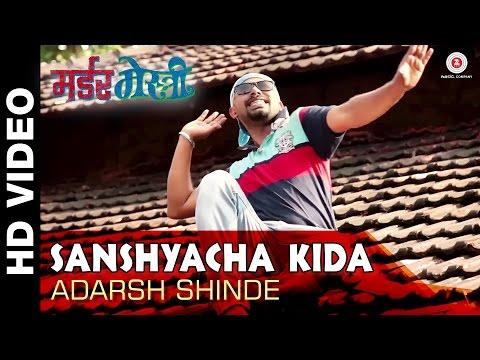 Sanshyacha Kida | Murder Mestri | Adarsh Shinde | Dileep Prabhavalkar, Vandana Gupte & Sanjay Khapre