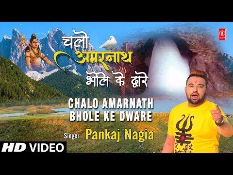 चलो-अमरनाथ-भोले-के-द्वारे-chalo-amarnath-bhole-ke-dware-i-pankaj-nagia-i-amarnath-bhajan-i-hd-video