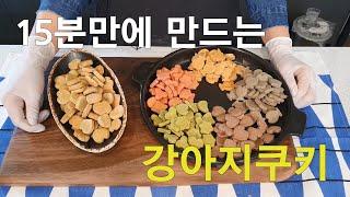 강아지간식 쉽게 만들기 애견수제 쿠키 [50가지 레시피…