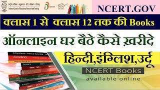 How to buy a #NCERT book online sitE at home and get free mE.pdf. bY target is Possible
