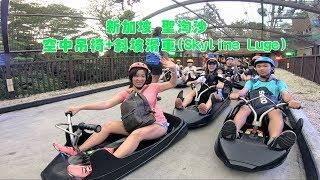 新加坡聖淘沙【空中吊椅+斜坡滑車(Skyline Luge)】