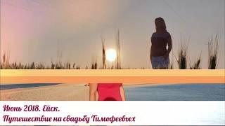 Свадьба Тимофеевых. Июнь 2018. Ейск
