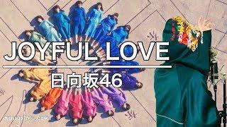JOYFUL LOVE - 日向坂46 (cover)