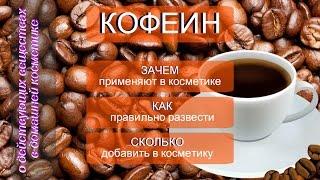 Кофеин для области вокруг глаз и как средство для похудения.