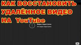 КАК ВОССТАНОВИТЬ НЕЧАЯННО УДАЛЁННОЕ ВИДЕО НА YouTube ! ПОДРОБНО !