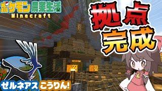 【ゆっくり実況】マイクラでポケモン農業生活 part3【ポケモンMOD】【Minecraft】