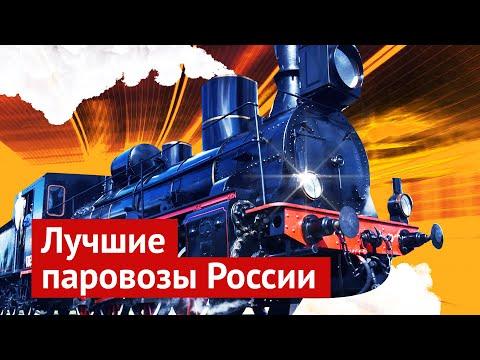Пар, мощь и уголь: паровозы, которыми нужно гордиться