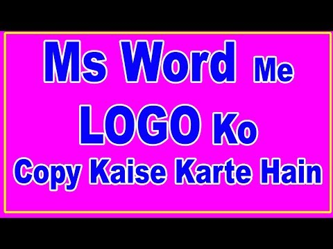 Ms Word Mein Logo Kaise Copy Karen In Hindi