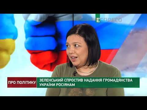 Доцільність спрощеного надання росіянам громадянства України