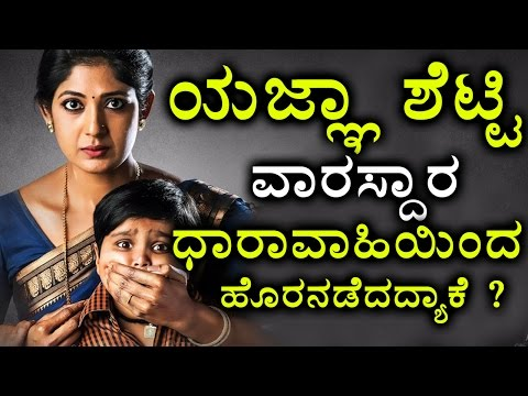 Yagna Shetty Walks Out From Zee Kannada Channel 'Varasdhara' Kannada Serial  | Filmibeat Kannada