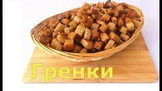 Гренки с чесноком и сыром/Toasts with garlic and cheese