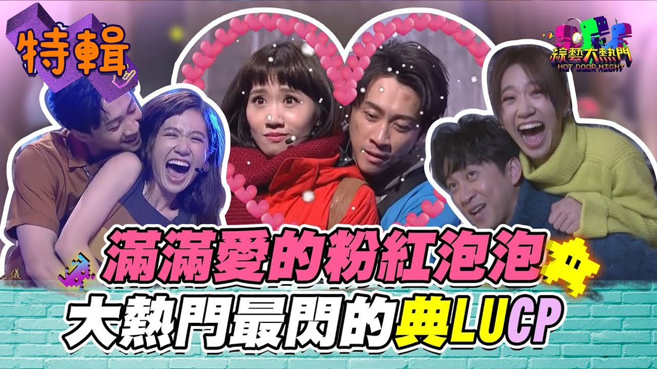 【滿滿愛的粉紅泡泡!大熱門最閃的典LU CP!】綜藝大熱門