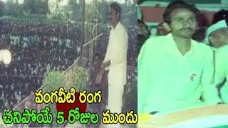 Vangaveeti Ranga Emotional Speech At Vijaywada Last Meeting Exclusive | Fans | Cinema Politics