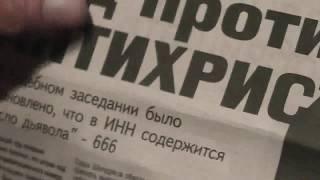 №1. ИНН, Чипы, 666, начертания Зверя, печать Антихриста, – ни продать, ни купить.  Откр.13:16-18(, 2017-12-27T17:42:32.000Z)