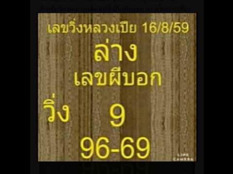 เลขเด็ดงวดนี้ เลขผีบอก งวดที่ 16/8/2559