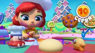 Волшебная кухня - Расписные пряники - Серия 10 - Мультики для детей