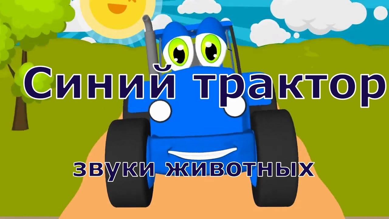 Развивающие мультики Синий трактор Песенка для детей ...