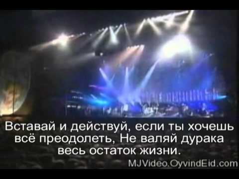 Michael Jackson - Keep the faith -храни веру (русские субтитры)