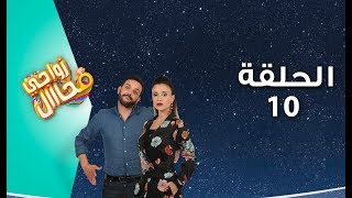 Zwaji Mouhal - Ep 10 زواجي محال - الحلقة