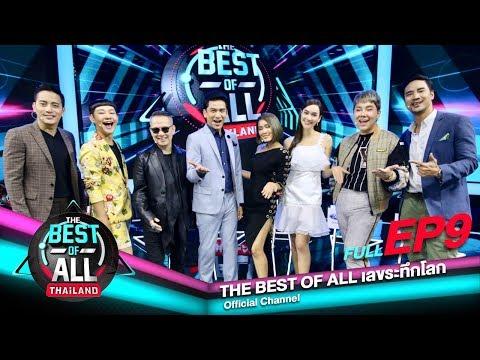 The Best of All เลขระทึกโลก EP9 Full