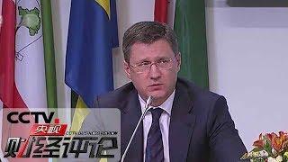 《央视财经评论》 20191208 主产国再减产 国际油价要抬头?| CCTV财经