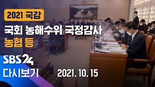 [다시보기] 국회 농해수위 국정감사 - 농협 등 (오전) / SBS