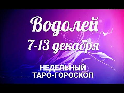 ♒ВОДОЛЕЙ🌷 7-13 декабря 2020/Таро-прогноз/Таро-Гороскоп Водолей/Taro_Horoscope Aquarius.