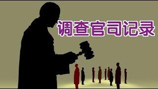 如何调查一个人的官司记录(民事 破产 刑事)