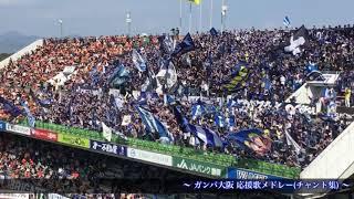 2019.3.2 vs清水エスパルス IAIスタジアム.