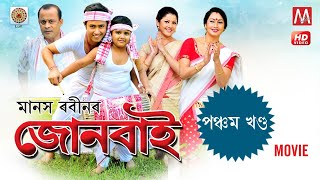 Junbai 5 | Zubeen Garg | Nayan Nilim | Gayatree Mahanta | Manas Robin | Assamese Movie 2020