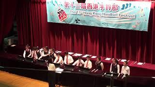 香港手鈴節 — 第十三屆校際手鈴比賽