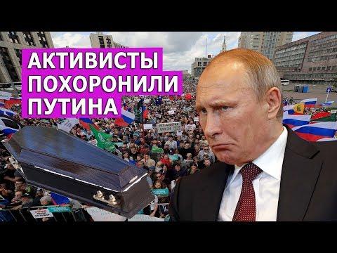 Гроб для Путина в день рождения. Leon Kremer #75