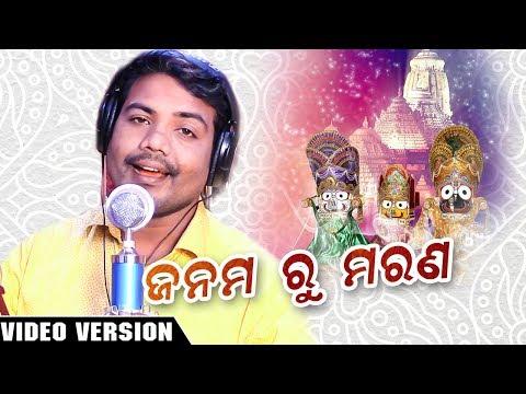 Janama Ru Marana - Odia New Bhajan Song - Studio Version - SriCharan - HD