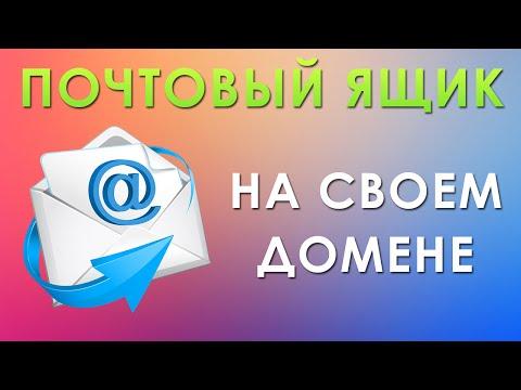 Как создать почтовый ящик на своем домене