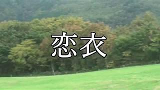 恋衣林部智史 coversin