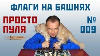 Просто пуля № 009 ⏳ Флаги на башнях  Сергей Шипов  Шахматы
