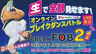 生で全部見せます!オンラインブレイクダンスバトルLIVE実況!!】 〜BREAK FOB解説〜 ・現在FLAVA JAPANが開催中のオンラインブレイクダンスバトルBREAK FOB2 ...