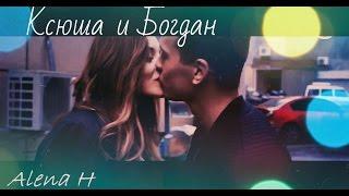 Ксюша и Богдан||Осень