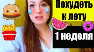 КАК БЫСТРО ПОХУДЕТЬ/1 НЕДЕЛЯ/ЛОМКА БЕЗ СЛАДКОГО
