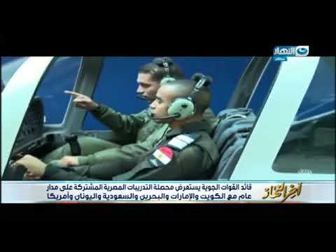أخر النهار - قائد القوات الجوية يستعرض محصلة التدريبات المصرية المشتركة على مدار عام