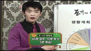 공부의 신_공부 잘하기 계획표 짜기