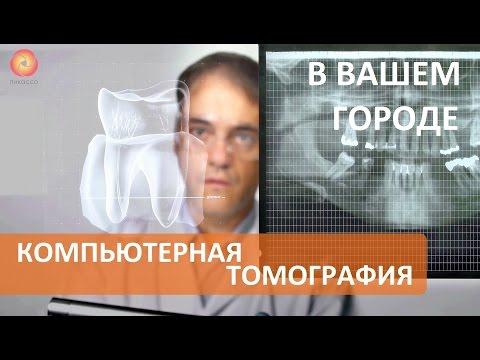 Компьютерная томография в Вашем городе! Современная диагностика в Пикассо.