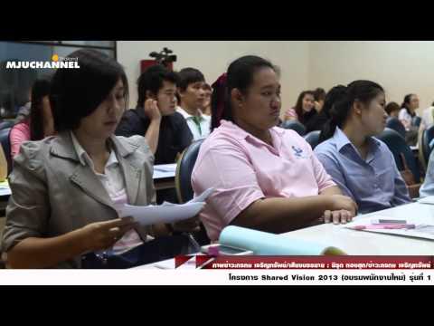 Daily news - โครงการ Shared Vision 2013 (อบรมพนักงานใหม่) รุ่นที่ 1