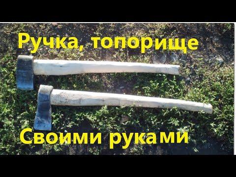 Ручка для колуна своими руками. Как сделать топорище.  Жизнь в деревне.