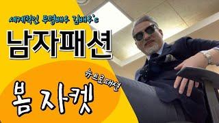 [남자패션] 봄 니트자켓 / 있는거 돌려입기 중년패션코…