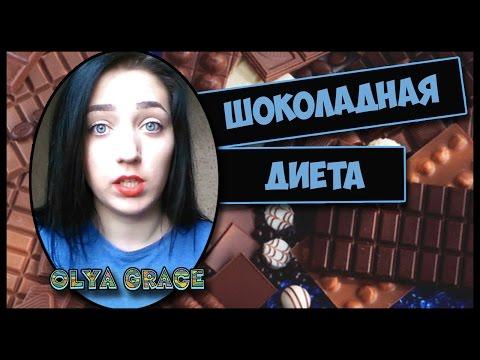 Шоколадная диета. Опыт. Chocolate diet. ♥ ♥ ♥ OLYA GRACE ♥ ♥ ♥
