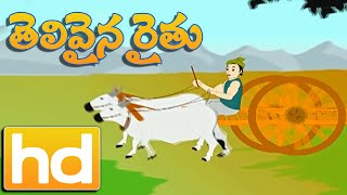 Telugu Story | Telivaina Rytu | Telugu Moral Stories for Children | Animated Stories